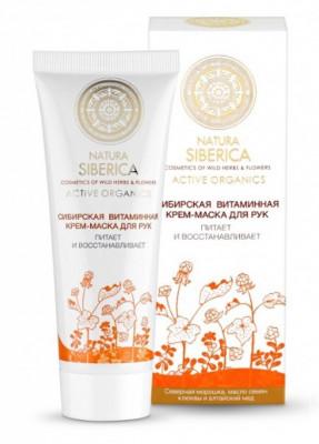 Крем-маска для рук Natura Siberica Сибирская Витаминная 75мл: фото